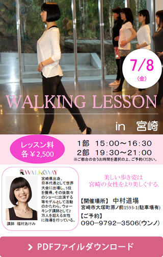 WALKING LESSON in 宮崎